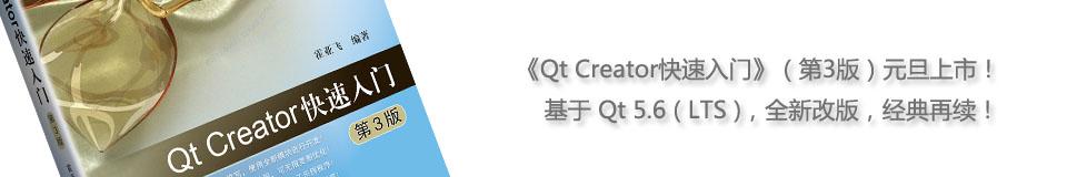 Qt Creator快速入门3版
