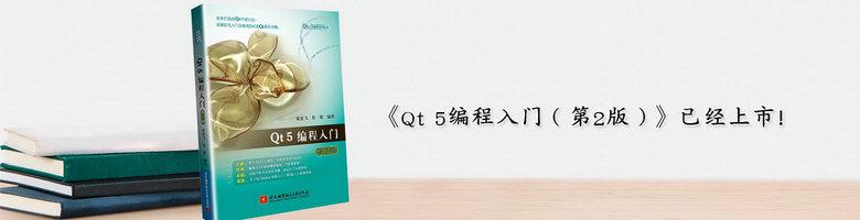 qt5编程入门第2版上市